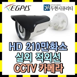 이지피스 EGPIS-AHDB2224NIR(S) 210만 실외적외선CCTV