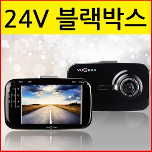 트럭블랙박스 뷰게라VG 500V/8G~32G/프리포맷/12V-24V