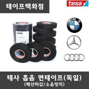테사 흡음 테이프 차량용 배선 부직포 면 tesa 51608