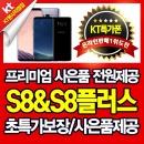 KT/갤럭시S8+/사전예약/삼성덱스/레벨박스/기본10종