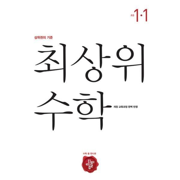 최상위 초등 수학 1-1 (2017년)