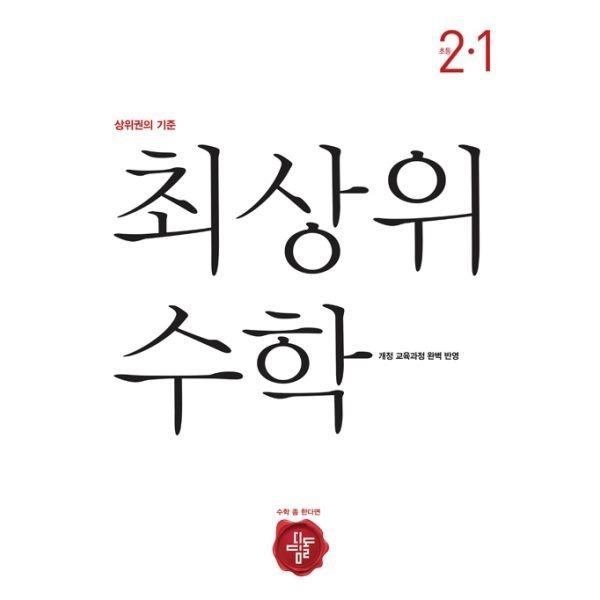 최상위 초등 수학 2-1 (2017년)
