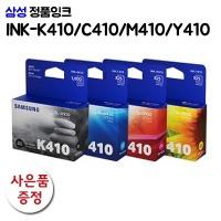 INK-K410 C410 M410 Y410 SL-J2920W SL-J2960FW K410