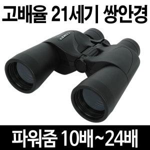 21세기 고배율 줌 망원경 쌍안경 10-24X50고성능 군용
