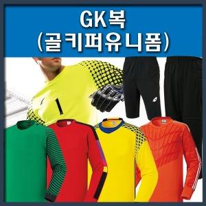 GK복/골키퍼복/골키퍼유니폼/골키퍼상의/골키퍼복바지