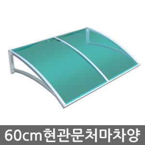 비오니 60 창문 빗물받이 처마차양 렉산 방범창 어닝