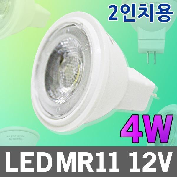 LED MR11 12V 4W G4 2인치 매입 매입등 할로겐전구 MR
