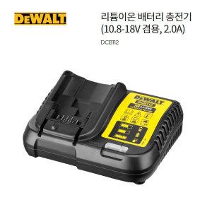 디월트 리튬 충전기 10.8V~18V 공용 DCB112 DCF815