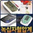 사은품증정 녹십자 BPM-642  디지털혈압계 혈압측정기