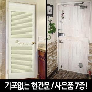 현관문리폼/국민현관/시트지/뮤럴/패널/빙문리폼/장판