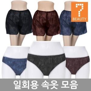 일회용트렁크팬티/산모/마사지/속옷/부직포/위생