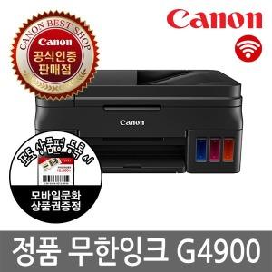 (MS)G4900 정품무한복합기/상품권증정행사/당일발송
