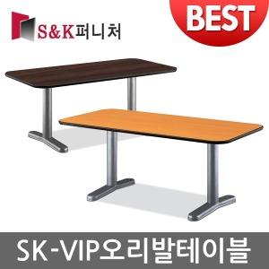 SK퍼니처/회의용테이블/사무용테이블/오리발테이블
