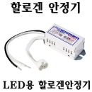 할로겐안정기/LED용/10.5W/MR16/LED/안정기