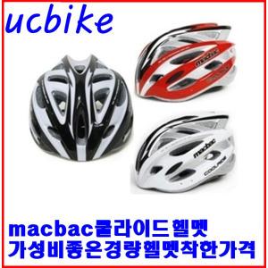 자전거헬멧/맥백 쿨라이드/성인용 경량헬멧