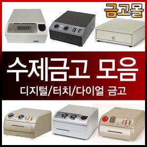 수제금고 모음/디지털/다이얼/카운터금고/선일 범일