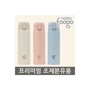 프리미엄 푸고 진공단열 조제분유용 텀블러 JNX-500K n
