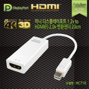 미니디피포트 썬더볼트 맥북 HDMI 모니터 티비 연결잭