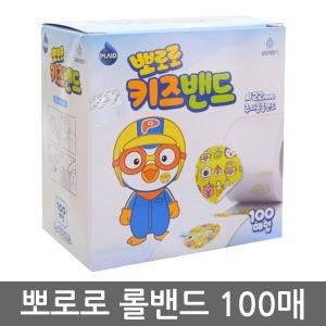 뽀로로 키즈 밴드 100매입 1개//주사용/롤밴드