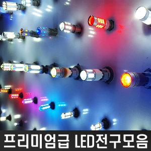 프리미엄 T10 고휘도 LED전구/미등/실내등/10T/전구