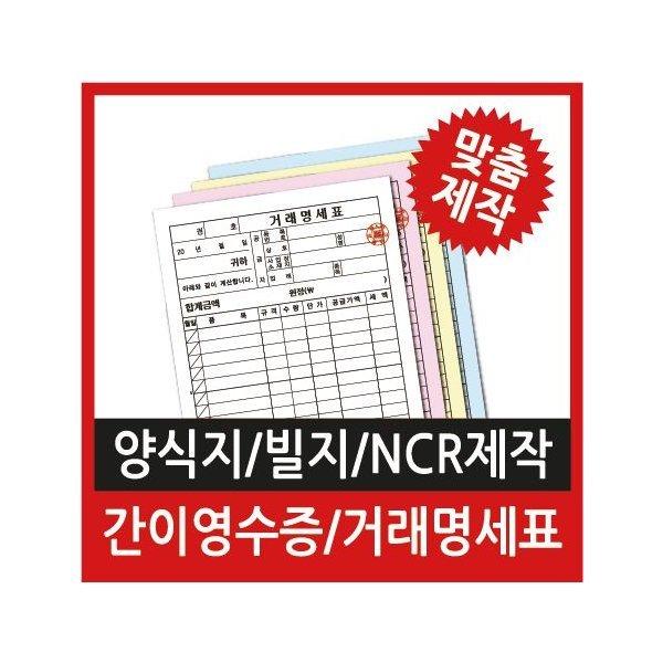 빌지/NCR엔씨알지/영수증인쇄/간이영수증/거래명세표