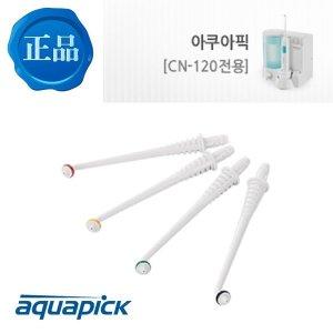 正品 아쿠아픽 CN-120/AQ-300 노즐 제트팁 클리닝정