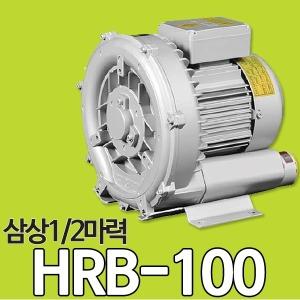 황해전기 삼상 링브로워 HRB-100 HRB-200 송풍기