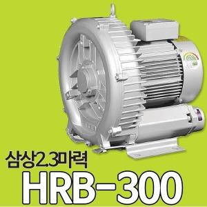 황해전기 링브로워 HRB-300 삼상브로아 블로워 송풍기