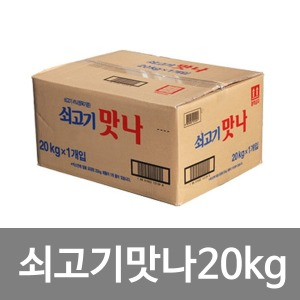 대상 쇠고기맛나20kg / 다시다 대용량 업소용 조미료