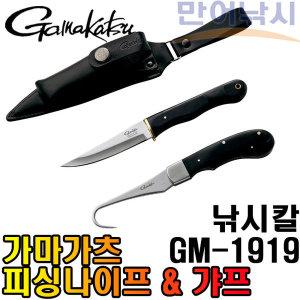 가마가츠 피싱 나이프 갸프 GM-1919 회칼 낚시칼