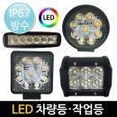 LED작업등 써치라이트/차량용 집어등 야간조명 서치바