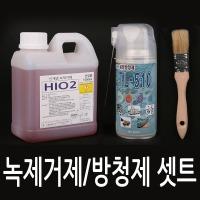 신개념 강력 녹제거제 HIO2 1L 금속 강력 녹제거제