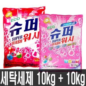 특가/슈퍼워시/ 항균 가루세제10kg 2개 / 세탁세제