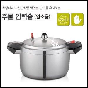 풍년 업소용 스텐 주물 압력밥솥15 20 25 30 39인용