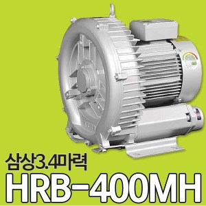 황해전기 링브로워 HRB-400MH 고효율 송풍기 브로워