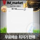 오쿠마냉동고 BD-100 IM 냉동고 냉장고 냉장쇼케이스