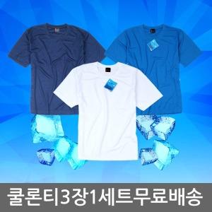 시원한 쿨론티 특가3장1세트/코오롱/쿨론/반바지/반팔