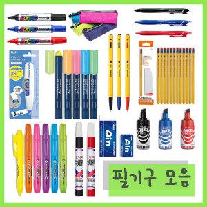 양군네 필기구/형광펜/싸인펜/멀티펜 모음