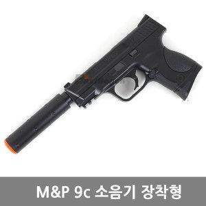 아카데미과학 MP9C 소음기권총/17228/비비탄/에어건