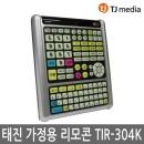 TJ미디어 TKR-355HK 가정용 반주기 리모콘 TIR-304K