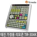 TJ미디어 TKR-360CK 가정용 반주기 리모콘 TIR-304K
