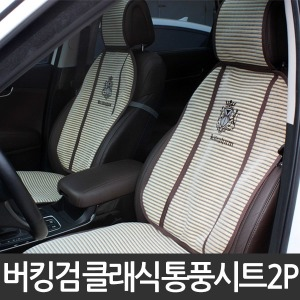 버킹검 클래식 통풍시트2P/여름시트/자동차시트