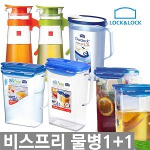 1+1 락앤락 비스프리물병/스텐 유리 녹차 물통 생수통