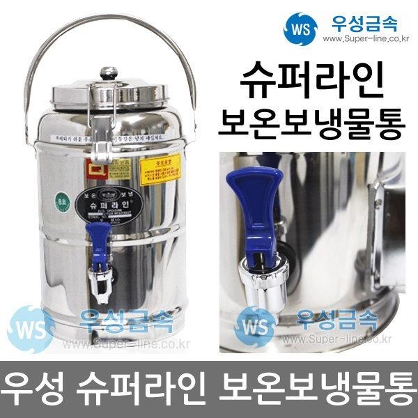 우성/스텐레스/슈퍼라인/보온보냉물통/온수통/6~20호
