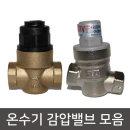 전기 온수용 수도용 일반 리턴 수압 감압 밸브 모음