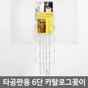 타공판용 6단 카탈로그꽂이/타공후크/카다로그/책꽂이