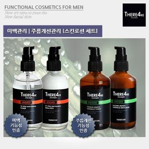 데어포어 남성화장품 미백관리/주름개선 남자스킨로션