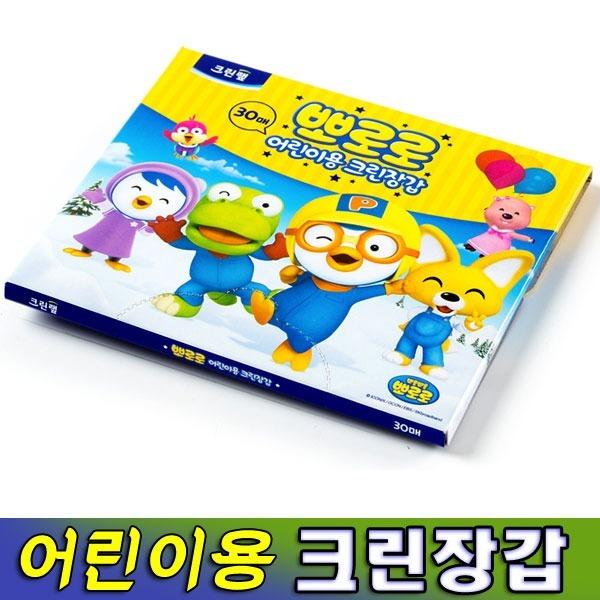 크린랩장갑 어린이용 30매 / 어린이위생장갑 크린장갑