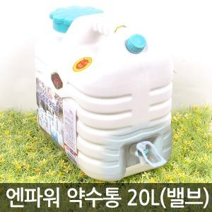 엔파워 항균 약수통 밸브형 20L/7214/물통/생수통