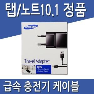 삼성정품 갤럭시탭/노트10.1 충전기 탭케이블